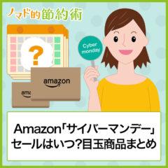【2021年版】Amazonのサイバーマンデーセールの開催日程はいつ?目玉やおすすめ商品まとめ