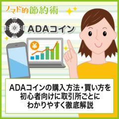 ADAコインの購入方法・買い方を初心者向けに取引所ごとにわかりやすく徹底解説