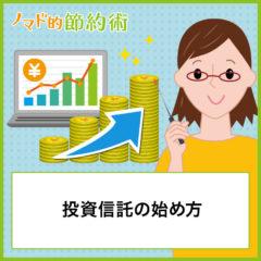 投資信託の始め方は初めてでもこれを見ればわかる!3つのステップで投資信託を始めよう