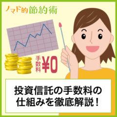 投資信託の手数料の仕組みを徹底解説!手数料無料にする方法や高い投資信託を選ばないコツ