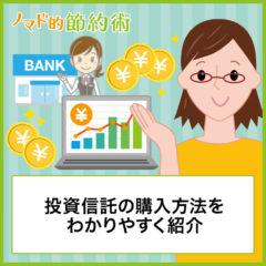 投資信託の買い方・購入方法を初めてでもわかるように準備から手順を紹介
