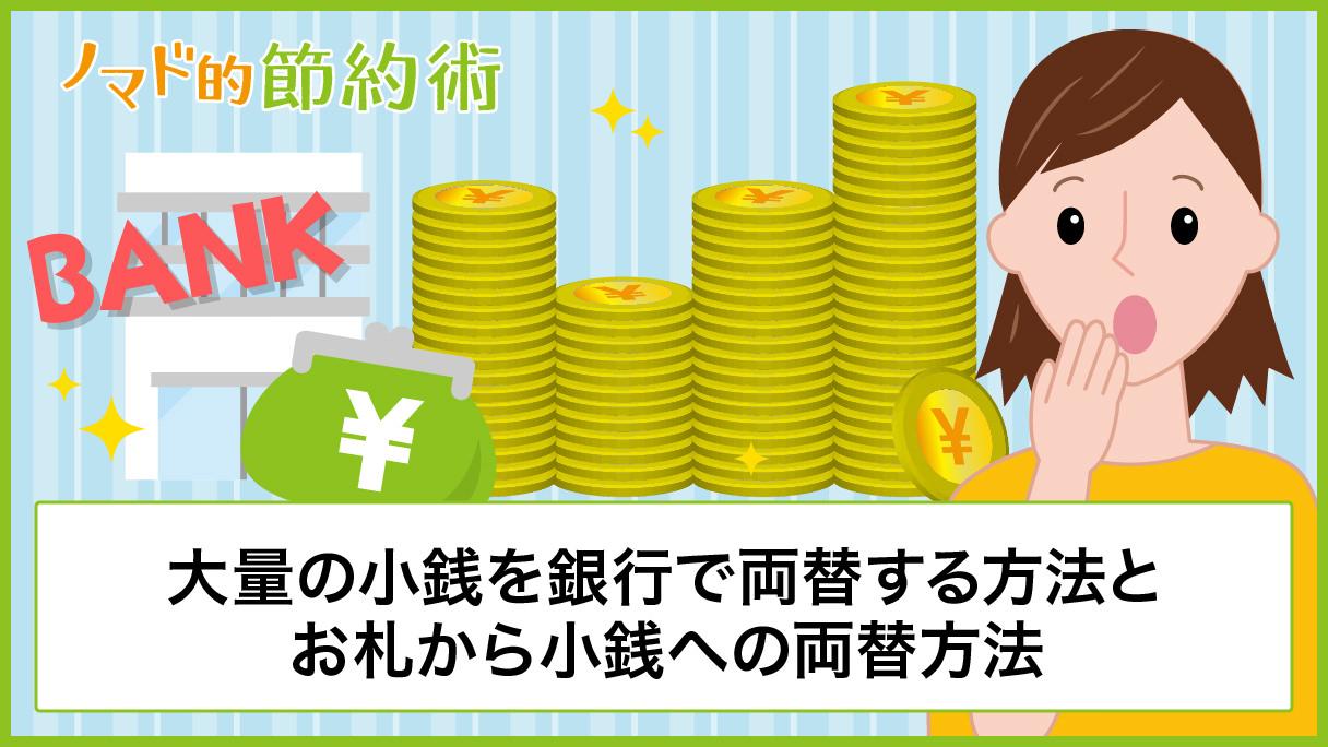 お札 両替 から 小銭