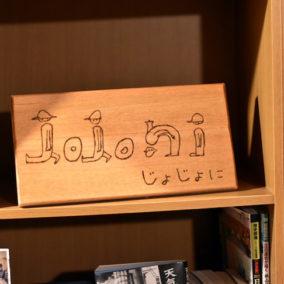 愛媛県松山道後のゲストハウス「じょじょに」高木さんのダウンシフトする生き方