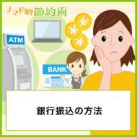 現金振込・銀行振込のやり方を窓口・ATM・ネットそれぞれ初心者向けに解説