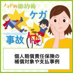 個人賠償責任保険の補償対象や支払事例を元担当者がわかりやすく解説。子供がいる方や自転車利用者におすすめ