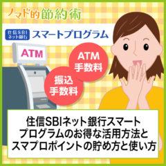 住信SBIネット銀行「スマートプログラム」のランクを簡単に4にする方法とスマプロポイントの貯め方と使い方