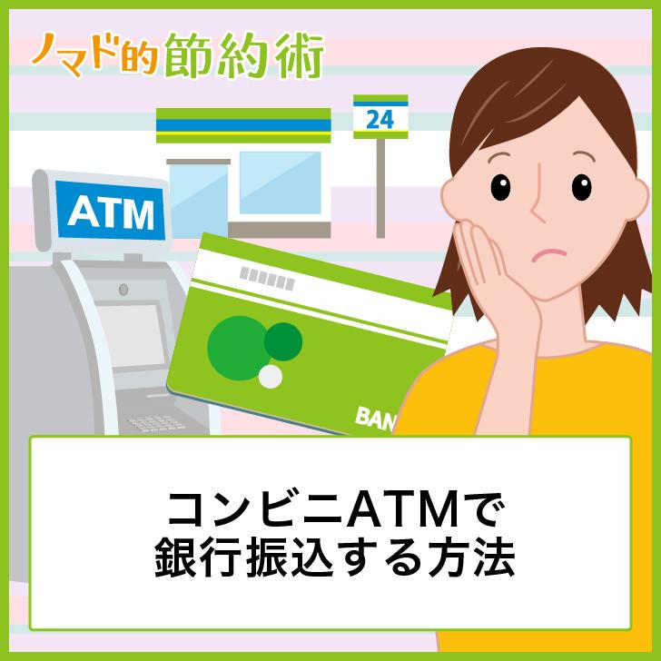 銀行 三井 ゆうちょ から 振込 手数料 銀行 住友