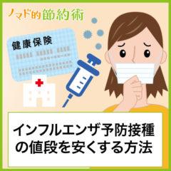 インフルエンザ予防接種の値段をできるだけ安くする方法