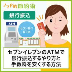 セブンイレブンのATM(セブン銀行ATM)で銀行振込するやり方と手数料を安くする方法