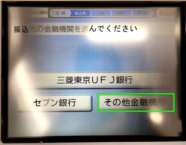手数料 振込 セブン 銀行