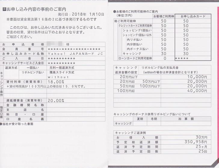 カード 分割 yahoo Yahoo! JAPANカードの分割払いの基本。分割払いのリボ払いの手数料の違い。