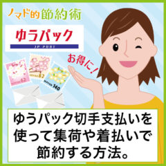 常にお得に!ゆうパック切手支払いを使って集荷や着払いで節約する方法。切手の貼り方についても