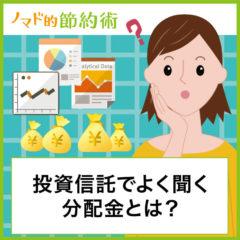 投資信託でよく聞く分配金とは?計算方法や税金の仕組みについて紹介