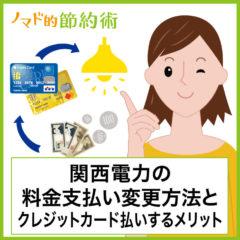 関西電力の料金支払い変更方法とクレジットカード払いする3つのメリット