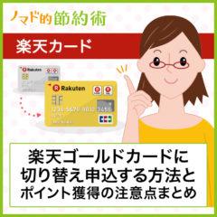 楽天ゴールドカードに切り替え申込する方法とキャンペーンでポイントをもらうときの注意点まとめ