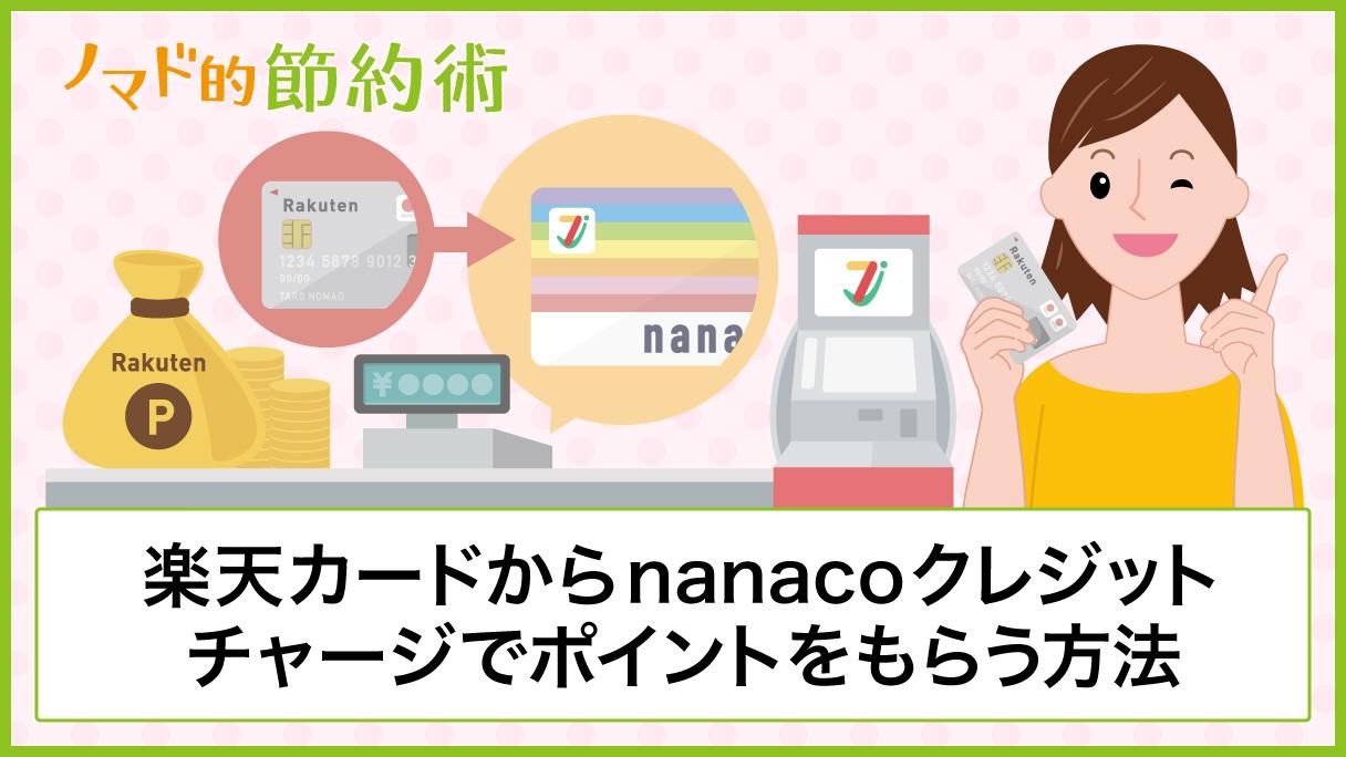 楽天カードからnanacoクレジットチャージではポイントがもらえない
