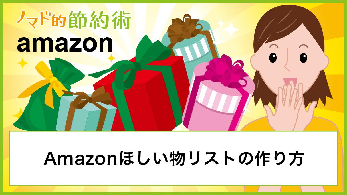 Amazonほしい物リストの作り方・公開方法を住所や本名を出さず「匿名のほしい物リスト」にするやり方 - ノ...