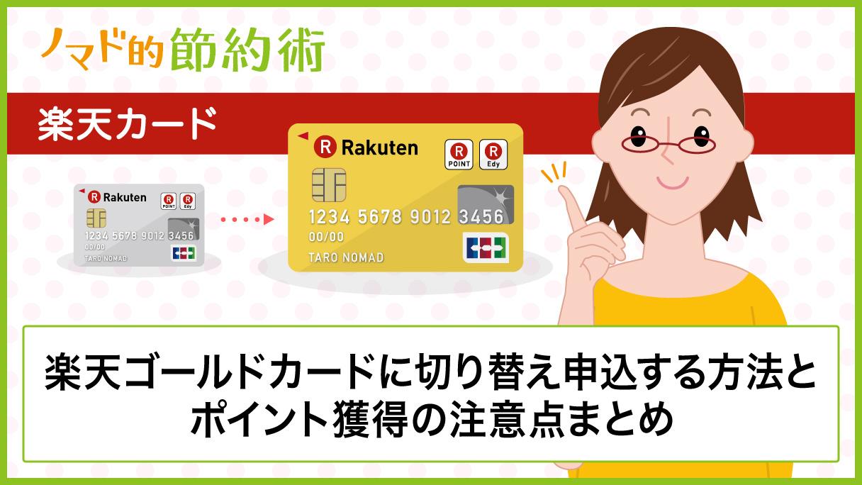 楽天ゴールドカードに切り替え申込する方法とキャンペーンでポイントを