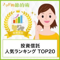 【2021年版】投資信託ランキングTOP20!今買うなら投信ブロガーが選ぶ人気で間違いない銘柄を選ぼう