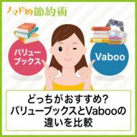 バリューブックスとVabooの違いを比較。どちらがおすすめ?