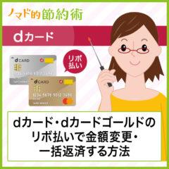 dカードのリボ払い「こえたらリボ」や「あとからリボ」で金額変更・解除して一括返済する方法