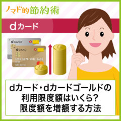 dカード・dカード GOLDの利用限度額はいくら?可能額を継続的に増額する方法と一時的に増額する方法について