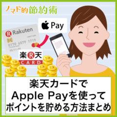 楽天カードでApple Payを使ってポイントを貯める方法・登録・設定方法と注意点まとめ
