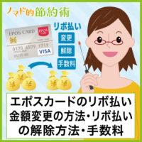 エポスカードのリボ払い金額変更の方法・リボ払いの解除方法・手数料についてのまとめ
