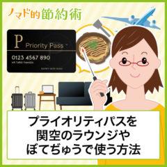 プライオリティパスを関空のラウンジやぼてぢゅうで使う方法・同伴者利用で気をつけたいことまとめ