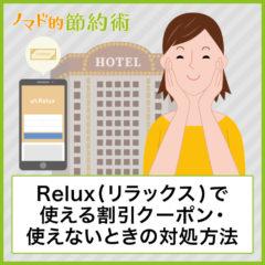 Relux(リラックス)で使えるクーポンまとめ。5000円や10000円割引も!使えないときの対処方法も解説
