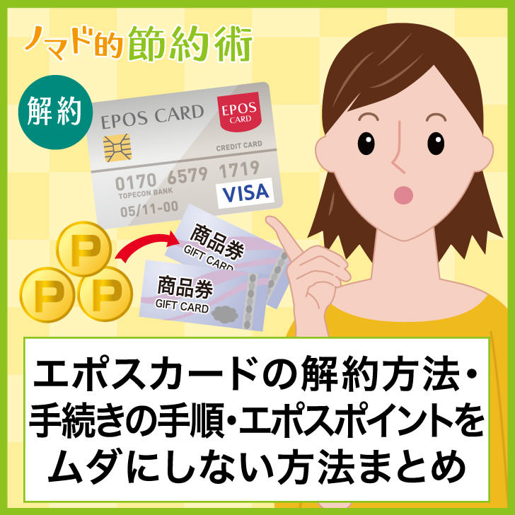 カード 解約 エポス