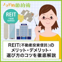 REIT(不動産投資信託)とは何?メリット・デメリット・買い方・選び方のコツを徹底解説