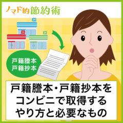 戸籍謄本・戸籍抄本をコンビニで取得するやり方と必要なもの・手数料を徹底解説