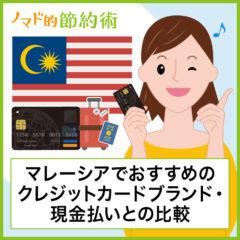 マレーシアのクレジットカードを使うときのおすすめブランドや現金払いとの比較