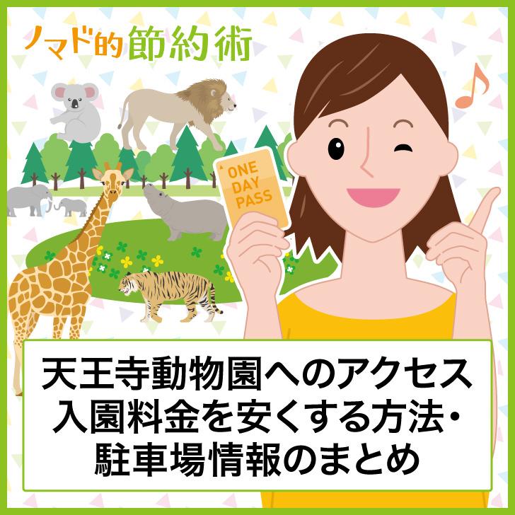 料金 天王寺動物園