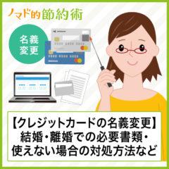 【クレジットカードの名義変更】結婚・離婚での必要書類・変更までの期間・使えない場合の対処方法まとめ