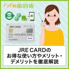JRE CARDのメリットやデメリット・年会費の元を取るお得な使い方を徹底解説