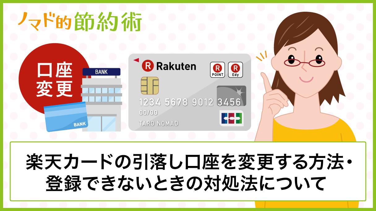楽天 銀行 カード 楽天 カード 切り替え