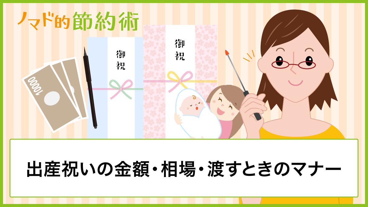 書き方 出産 祝い 祝儀 袋