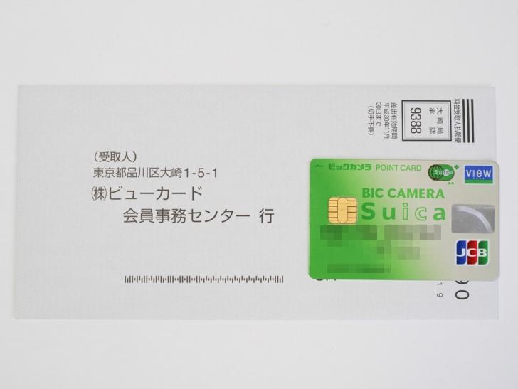 変更 名義 ルミネ カード