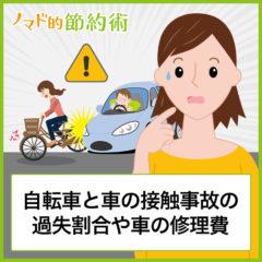 自転車を運転中に車と接触事故したときの過失割合や車の修理費はいくら?