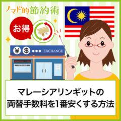 【決定版】マレーシアリンギットの両替手数料を1番安くする方法