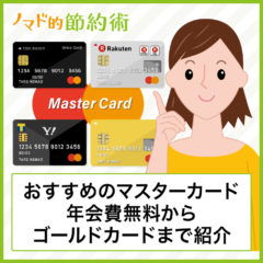 マスターカード(MasterCard)のおすすめ15枚を年会費無料からゴールドカードまで紹介