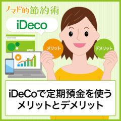 iDeCoで定期預金を使うメリットとデメリット・手数料節約方法・金利比較でおすすめを紹介