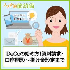 iDeCoの始め方を徹底解説!資料請求・口座開設から掛け金設定までの流れを紹介