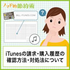 何これ?カード明細の『BILL ITUNES COM』とは?iTunesの請求・購入履歴の確認方法・対処法などについて