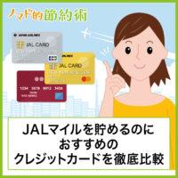 JALマイルを貯めるのに最強のおすすめクレジットカードを徹底比較