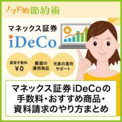 マネックス証券iDeCoの手数料・おすすめ商品・資料請求のやり方まとめ