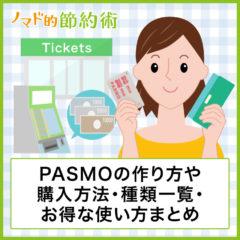 PASMOの作り方・種類一覧・お得な使い方まとめ