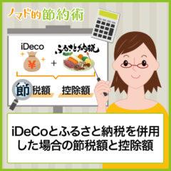 iDeCoとふるさと納税を併用した場合の節税額と控除額計算をシミュレーションした結果